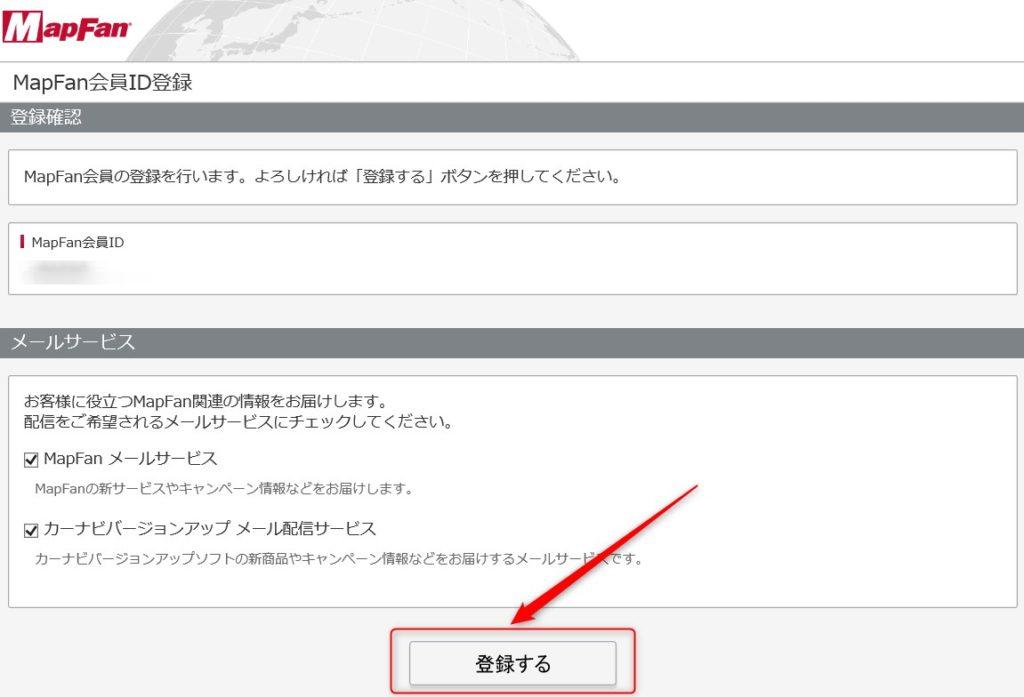 登録を選択して、MapFan会員登録を完了