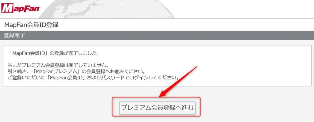 MapFanプレミアム会員登録に進みます。