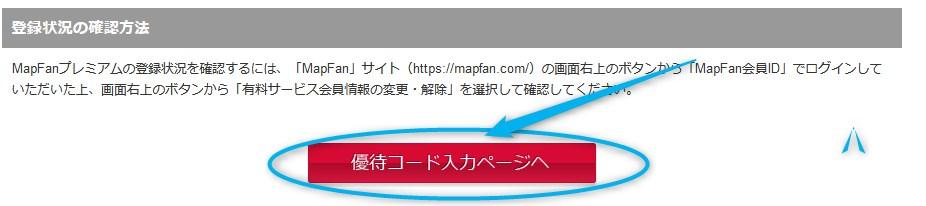 優待コード入力ページへを選択して進みます。
