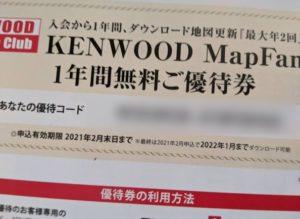 KENWOOD MapFanClub 1年間無料優待券
