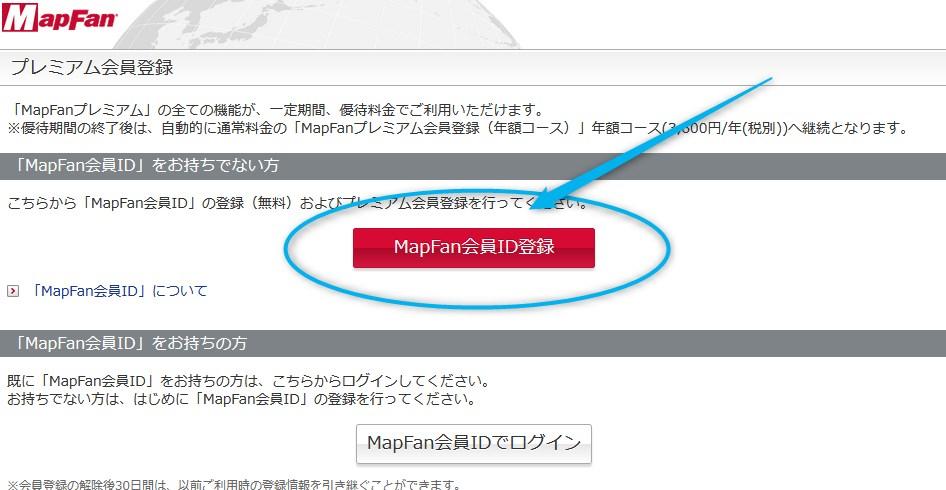 MapFan会員IDの登録をします。