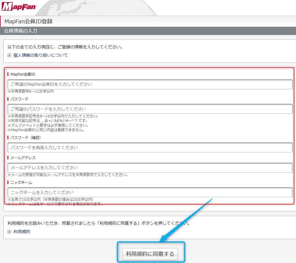 MapFan会員IDの登録に必要な情報を入力しましょう。