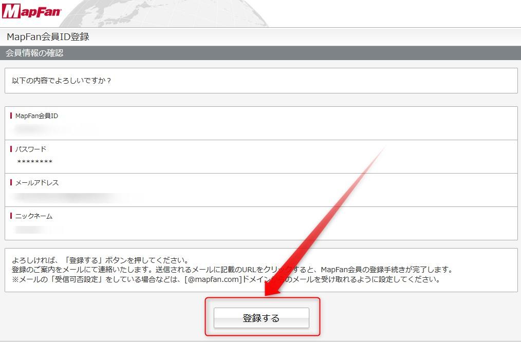 MapFan会員IDの入力情報に間違えが無ければ登録