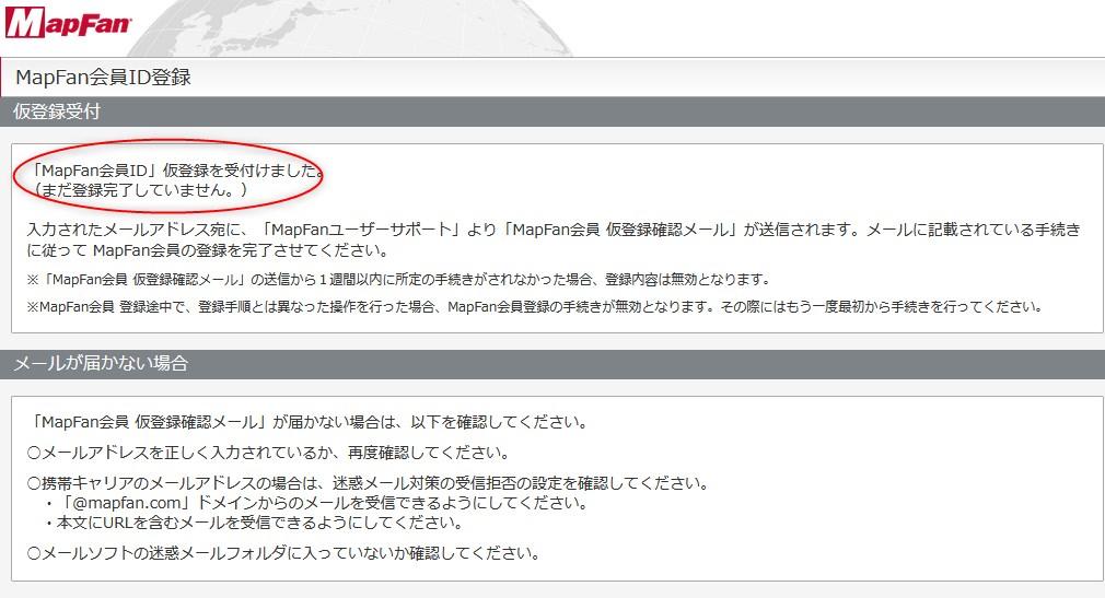 MapFan会員IDの登録はまだ完了ではありません。仮登録受付メールに記載されているリンクから登録を完了させましょう。