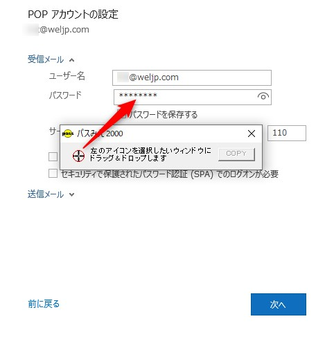 パスみえ2000はWindows10でも使用できるのか?パスワードは表示できた?