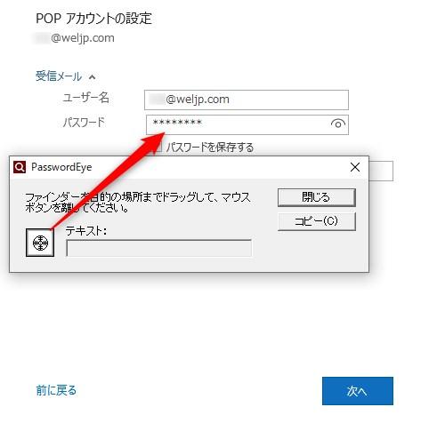 PasswordEyeでWindows10+Outlook最新の組み合わせ。メールパスワードを表示できるか?