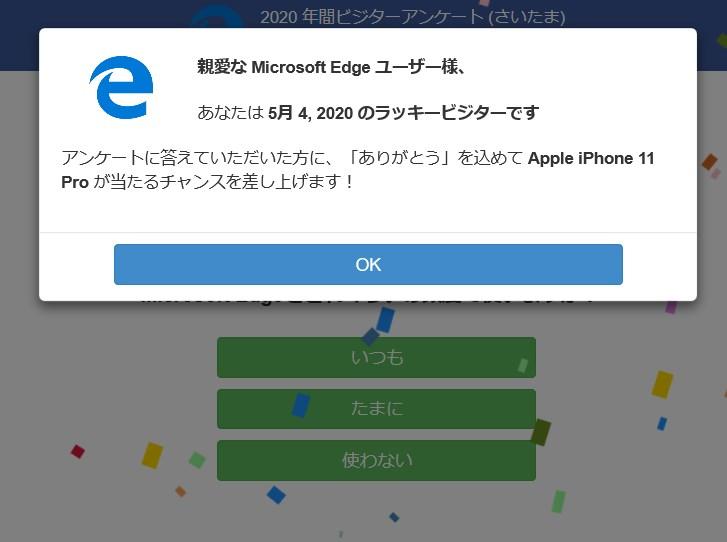 MicrosoftEdgeブラウザー意見アンケート