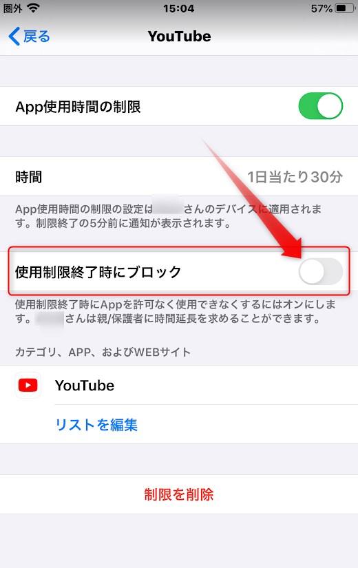 を 無視 スクリーン タイム 制限 Iphone