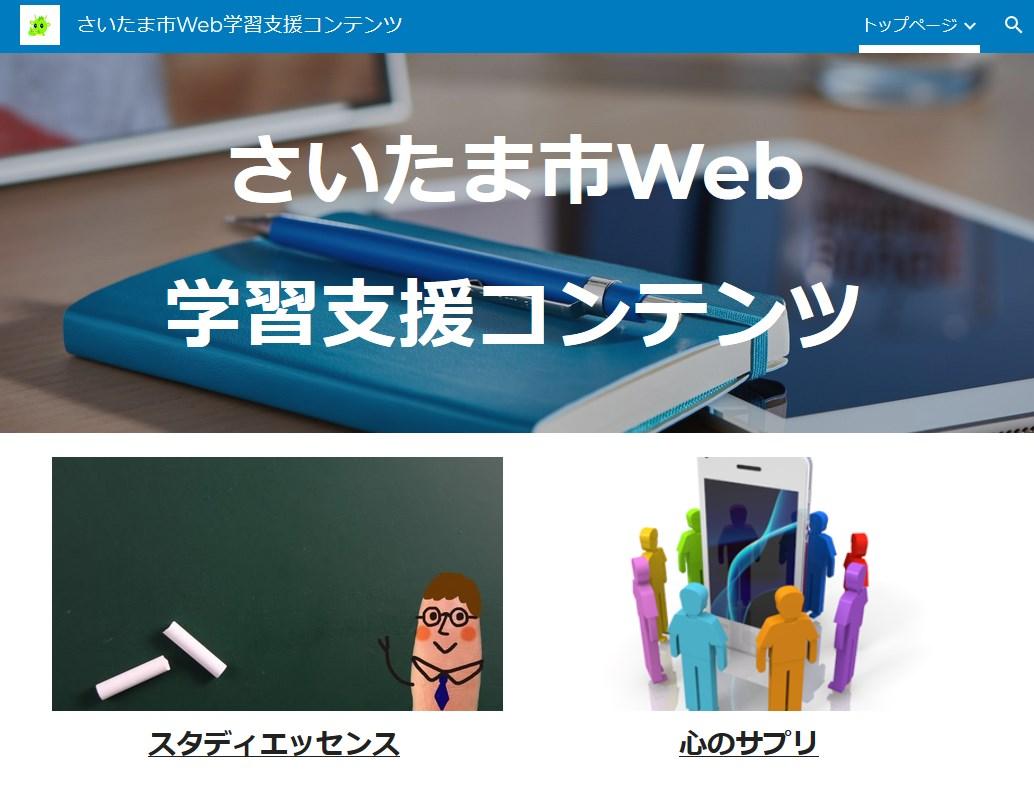さいたま 市 web 学習 支援 コンテンツ