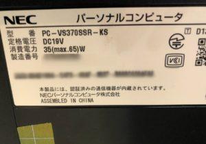 VS370/SSR-KS