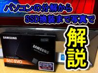 VS370SSシリーズをSSD換装。分解からSSD換装までを写真で解説