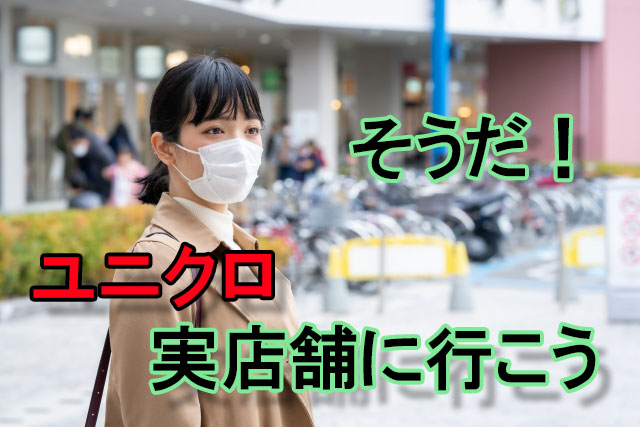 エアリズムマスクがオンラインストアで購入できないから店舗に行ってみよう。