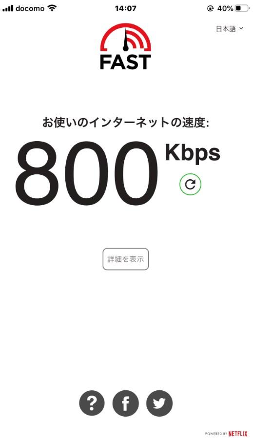 楽天エリア内に移動しても、最大1Mbpsに制限されている様子。