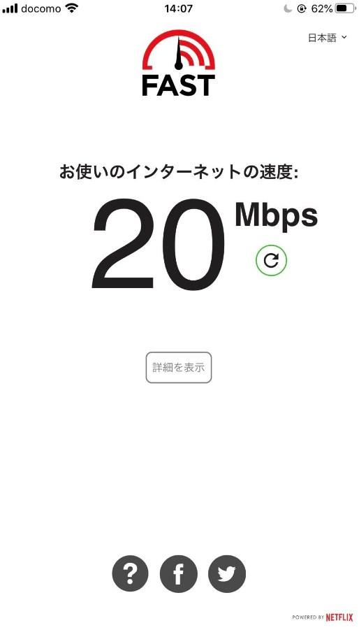 楽天モバイル速度制限がかかっていなけれ速度は速い