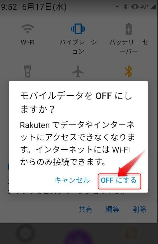モバイルデータをタップしてモバイルデータ通信をOFFにします。