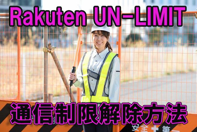 楽天モバイルが通信制限、Rakuten UN-LIMITなのになぜ?この解除方法は覚えておいて損は無し
