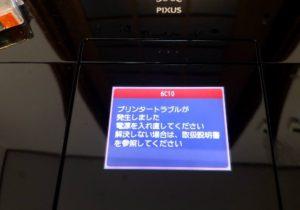 キャノンプリンターエラー6c10で印刷できない