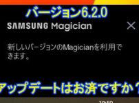 SamsungMagicianバージョン6.2.0へアップデートしましたか?