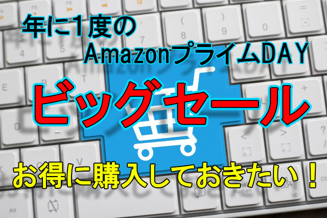 2020年AmazonPrimeDayでお得商品をゲット