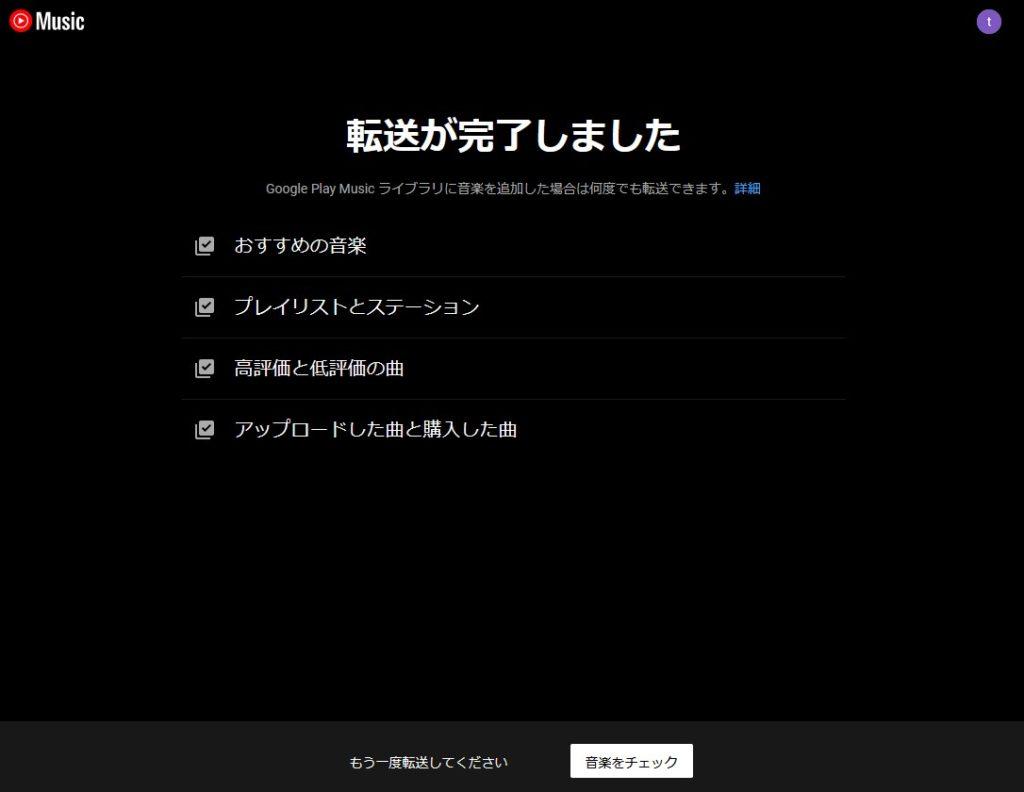 GooglePlayMusicからYouTubeMusicに移行・転送が完了したことを示すページ