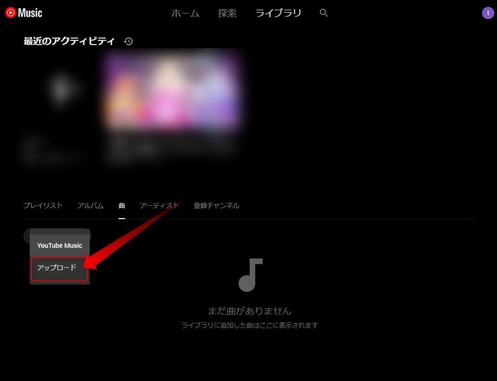 YouTubeMusicからアップロードに変更