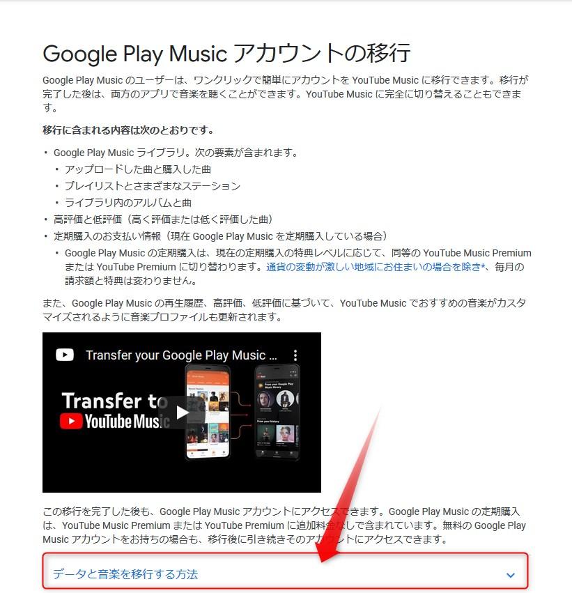 GooglePlayMusicアカウントの移行ページ