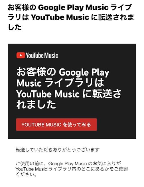 GooglePlayMusic移行完了通知メール内容1