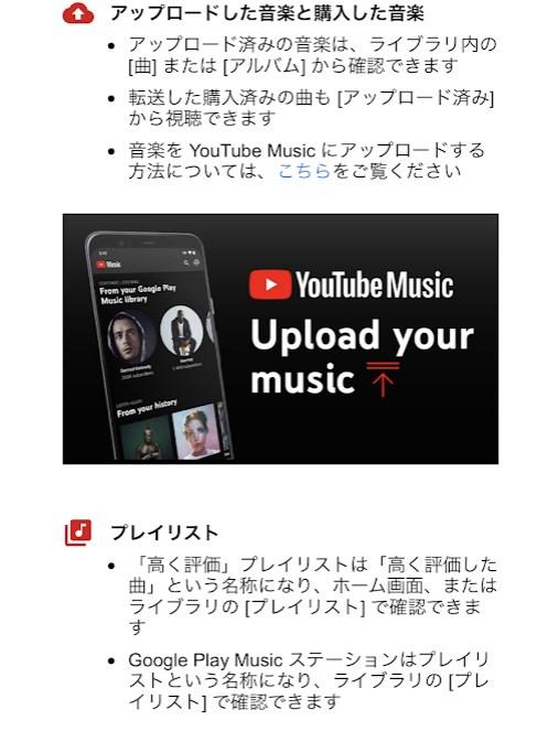 GooglePlayMusic移行完了通知メール2