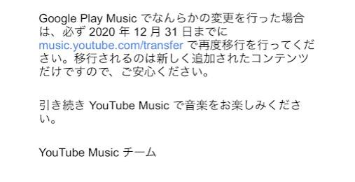 GooglePlayMusic移行完了通知メール3