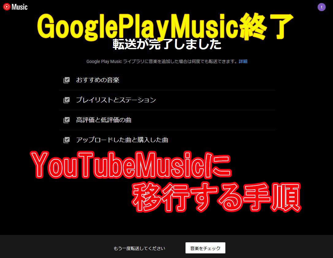 GooglePlayMusicからYouTubeMusicにライブラリを移行する方法