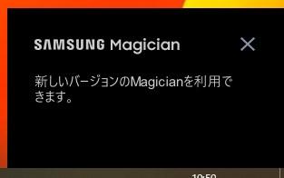 新しいバージョンのMagicianが利用できますと通知が出ています。