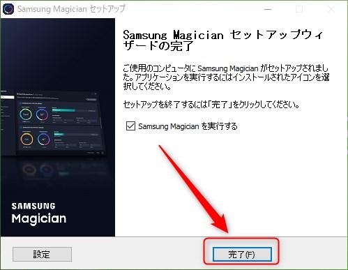 SamsungMagicianセットアップウィザードの完了