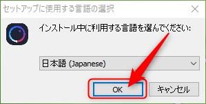 言語を選択してOKをクリックします。