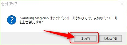 SamsungMagicianはすでにインストールされています。以前のインストールを上書きしますか?