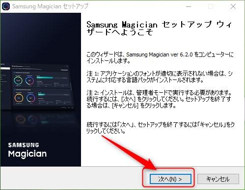 SamsungMagicianセットアップウィザードが起動します。