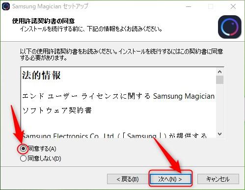 SamsungMagician使用許諾契約書の同意