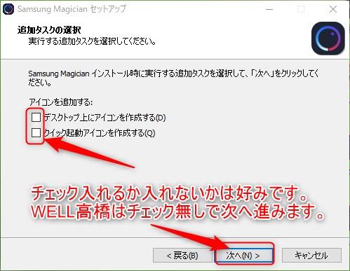 SamsungMagicianインストール時に実行する追加タスクを選択