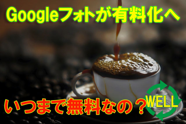 Googleフォトの無制限無料は終了になります。フォトストレージの再考が必要です。
