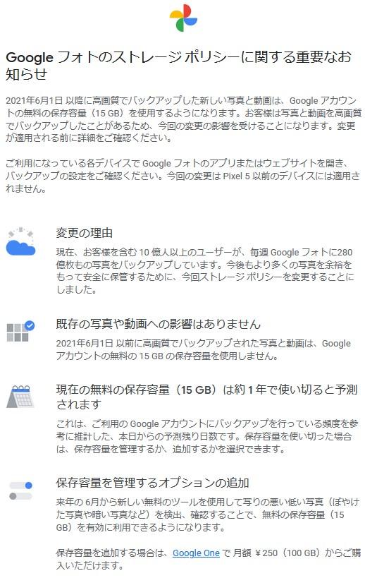 Googleフォト無制限無料は終了へ