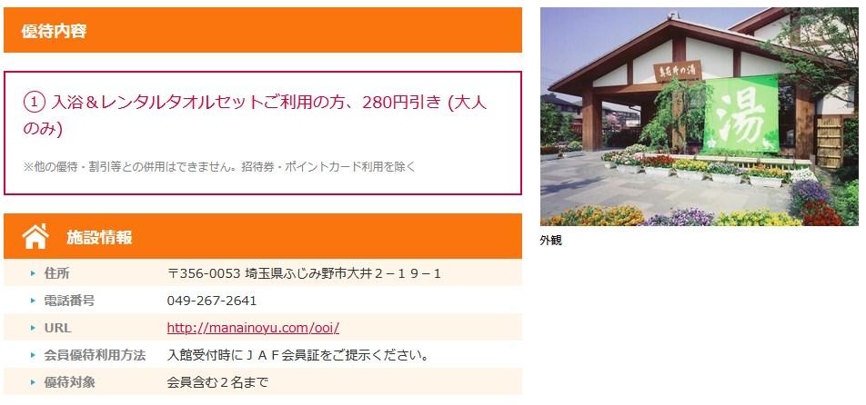 JAF会員証提示で真名井の湯大井店の入浴&レンタルタオルタオルセットが280円引き。クーポン不要でお得に!