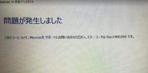 Windows10更新アシスタント 20H2更新時に問題が発生しました。