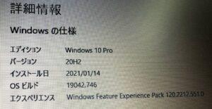 無事にWindows10 20h2に更新することができました。
