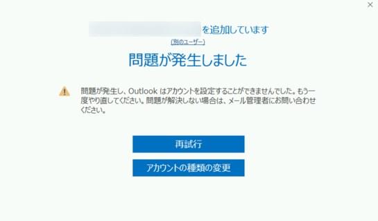 Outlook設定ウィザードで問題が発生しました。設定が出来ない。