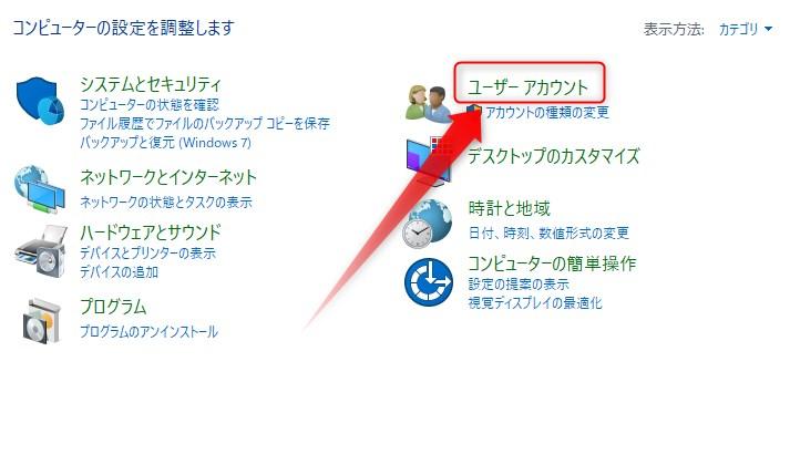 コントロールパネルからユーザーアカウントを開く