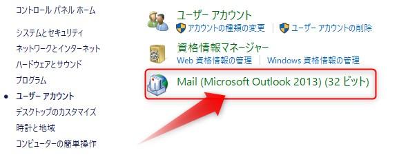 Mail(32ビット)をクリックしましょう。