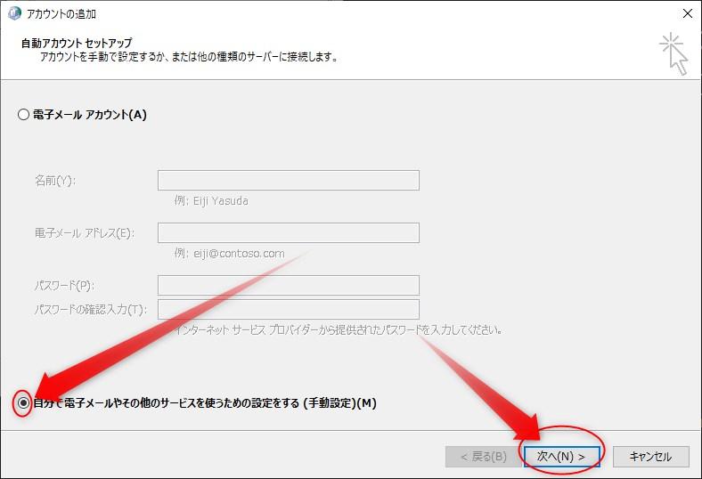 アカウントの追加で手動設定を選択