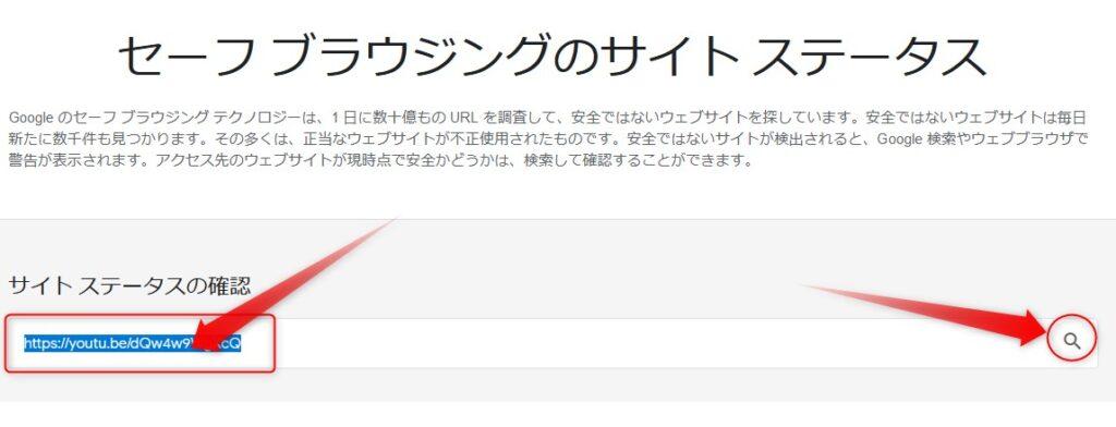 Google セーフ ブラウジングのサイト ステータスで先ほどコピーしたURLをチェック
