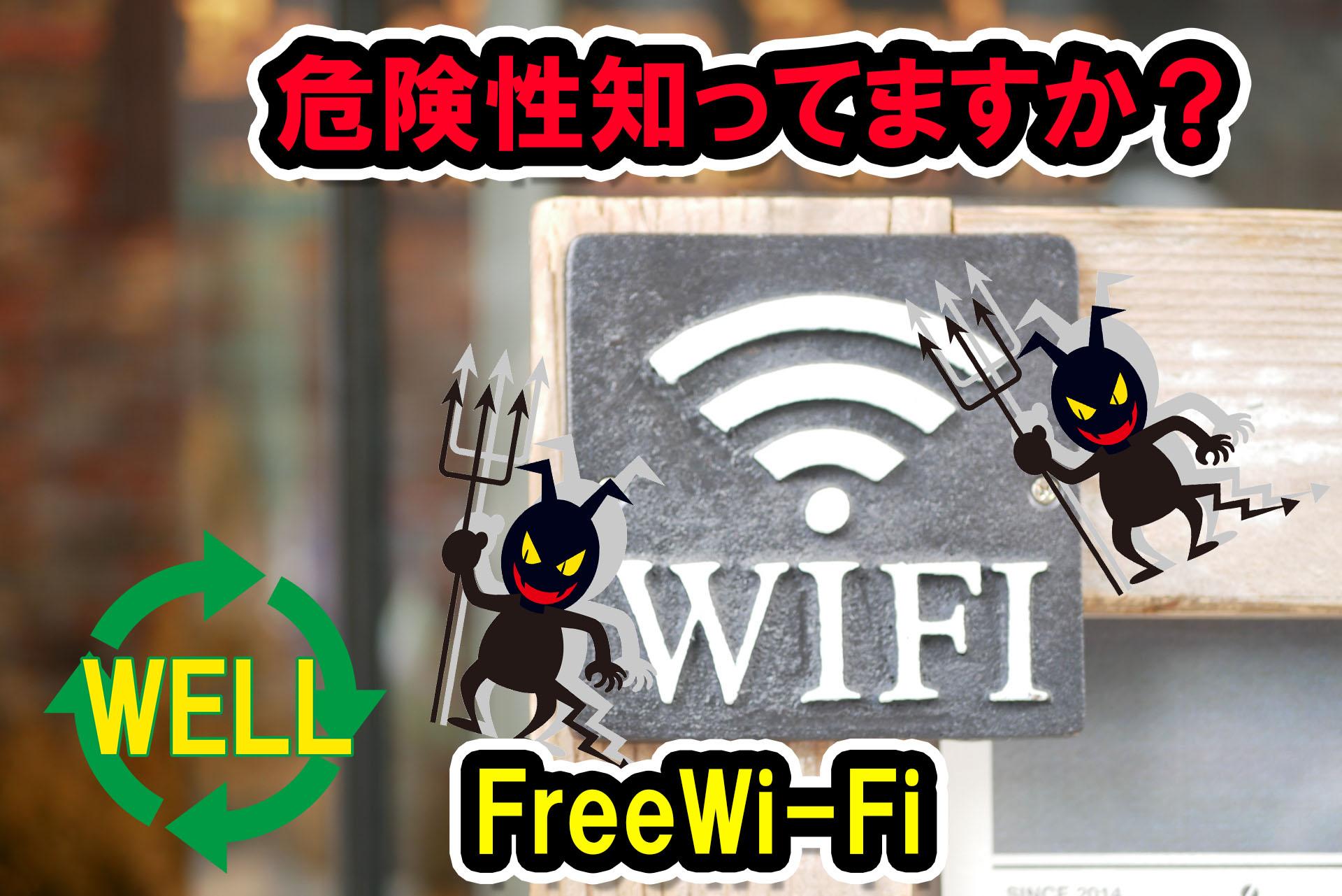 FreeWi-Fiに潜むワナ。悪魔の双子が狙っている。情報を悪用される前にチェックしてください。