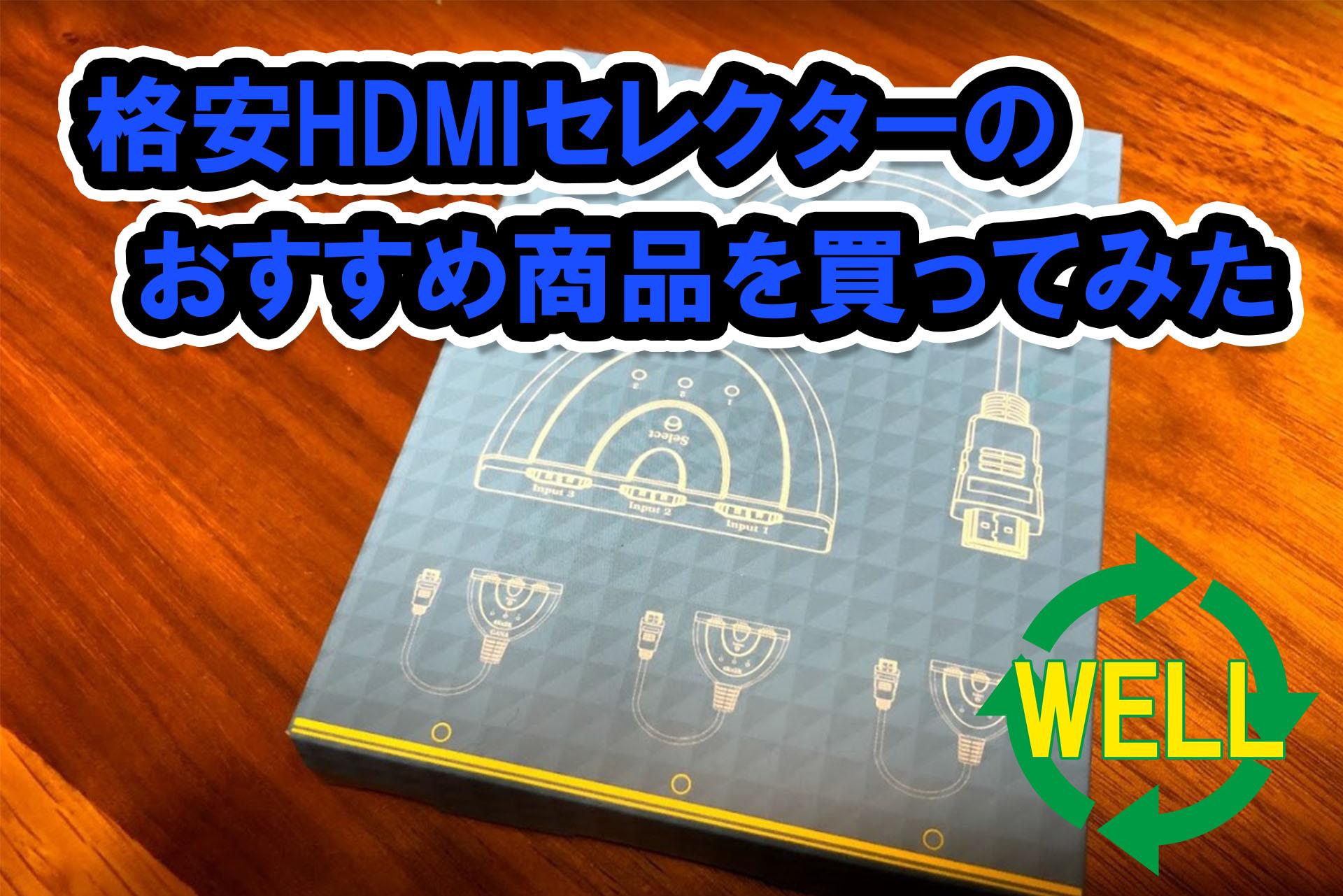 おすすめの格安HDMIセレクター