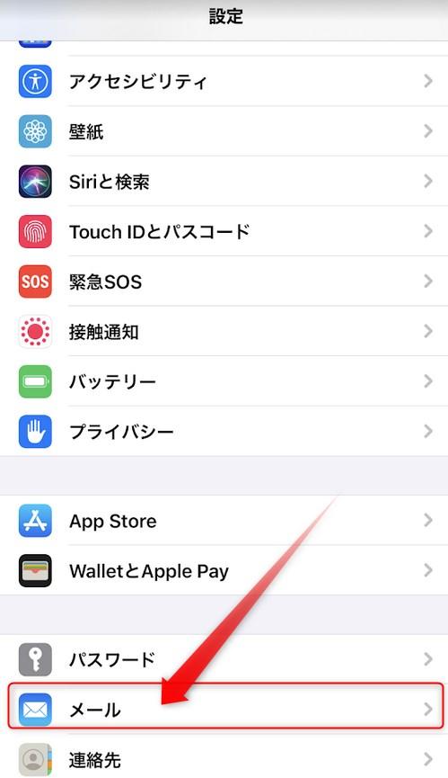iPhoneの設定を開き「メール」をタップ